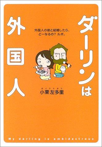 """O livro em mangá: """"O Meu Marido é um Estrangeiro"""""""