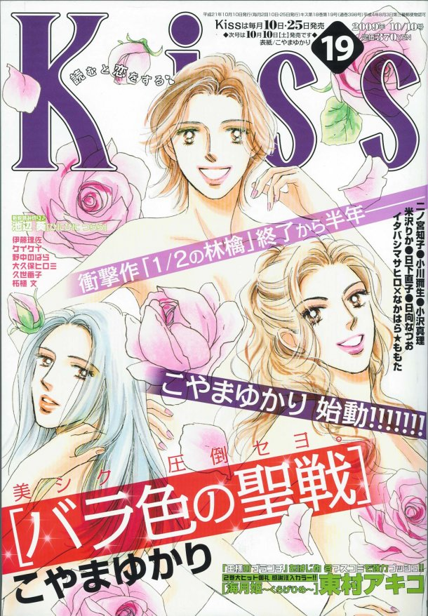 Revista Kiss que anuncia o final de Nodame Cantabile