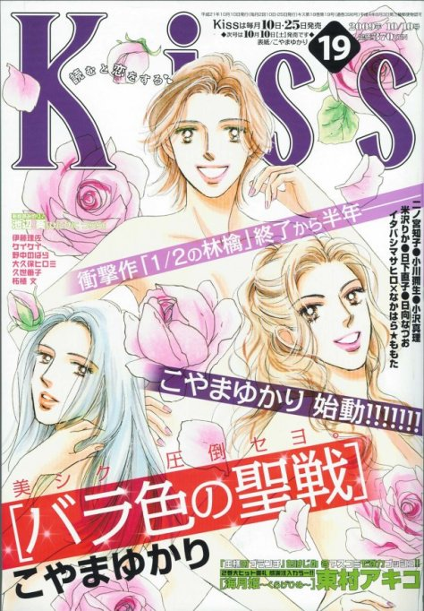 Revista Kiss que anuncia o final de Nodame Cantabile