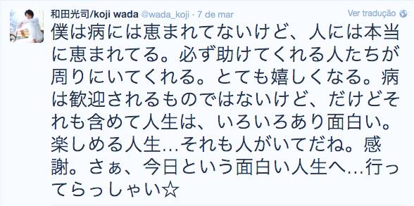 wadakoji